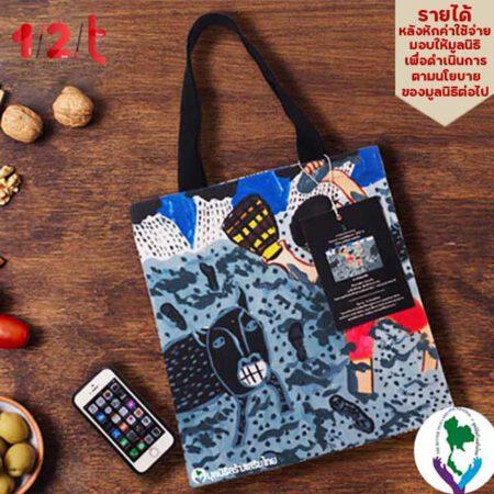 กระเป๋าผ้า จับปลาลุยโคลน-มูลนิธิสร้างเสริมไทย
