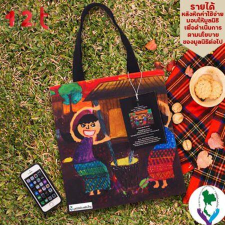 กระเป๋าผ้า ตำข้าวเปลือกเลือกข้าวสาร-มูลนิธิสร้างเสริมไทย