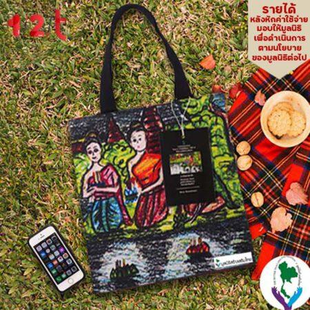 กระเป๋าผ้า สืบทอดลอยกระทง-มูลนิธิสร้างเสริมไทย