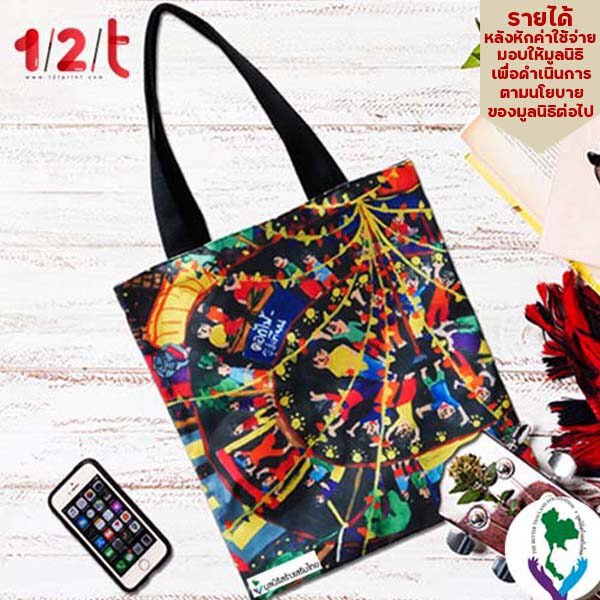 กระเป๋าผ้า เที่ยวงานวัด-มูลนิธิสร้างเสริมไทย