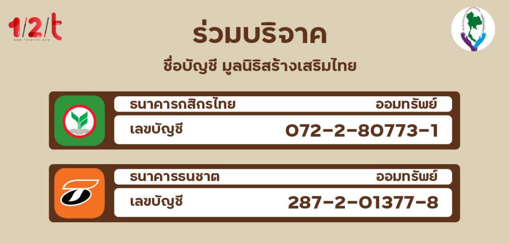 ร่วมบริจาค มูลนิธิสร้างเสริมไทย