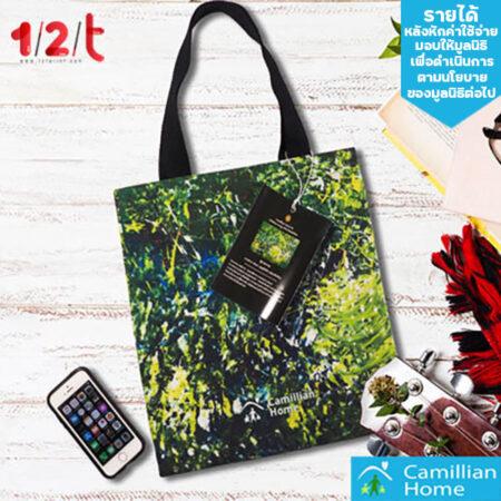 กระเป๋าผ้า-ใบไม้สีเขียว-บ้านคามิลเลียน