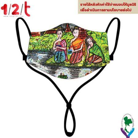 หน้ากากผ้าสืบทอดลอยกระทง-มูลนิธิสร้างเสริมไทย-n