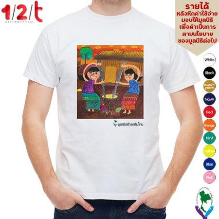 เสื้อยืดพิมพ์ลาย ตำข้าวเปลือก มูลนิธิสร้างเสริมไทย