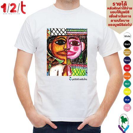 เสื้อยืดพิมพ์ลาย ภาษา ศาสนา วัฒนธรรม มูลนิธิสร้างเสริมไทย