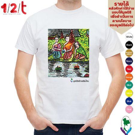 เสื้อยืดพิมพ์ลาย สืบทอดลอยกระทง มูลนิธิสร้างเสริมไทย