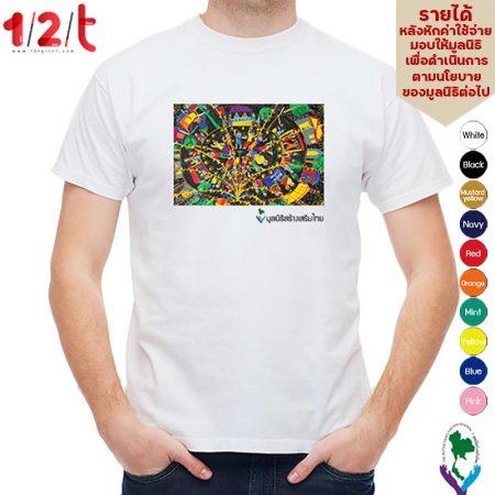 เสื้อยืดพิมพ์ลาย เที่ยวงานวัด มูลนิธิสร้างเสริมไทย