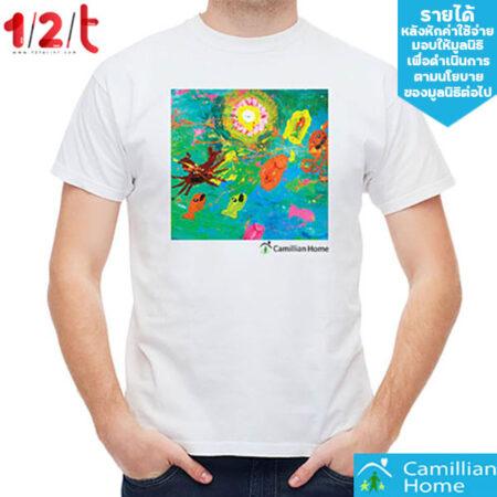 เสื้อยืดพิมพ์ลาย ใต้ท้องทะเล-บ้านคามิลเลียน-12t