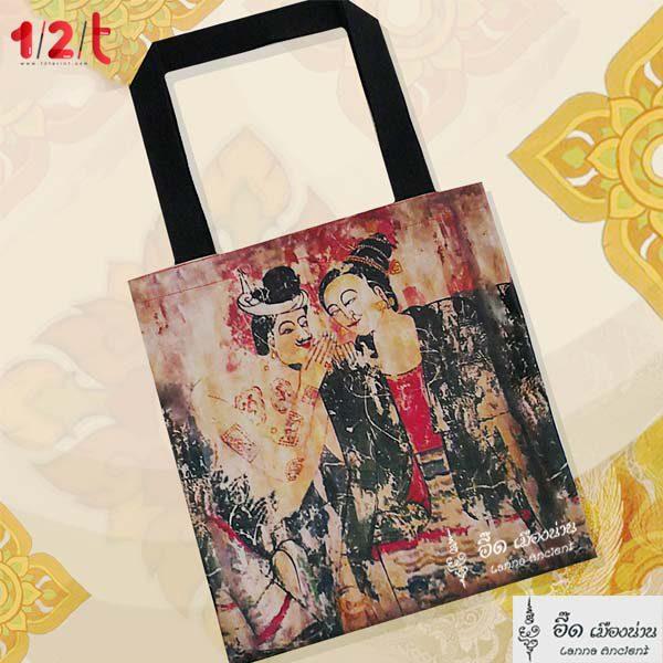 กระเป๋าผ้าพิมพ์ลาย-ปู่ม่านญ่าม่าน-อี๊ดเมืองน่าน