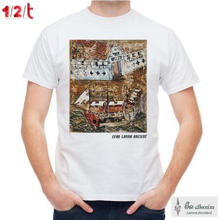 เสื้อยืดขาวพิมพ์ลาย-ท่าเรือโบราณ-อี๊ดเมืองน่าน