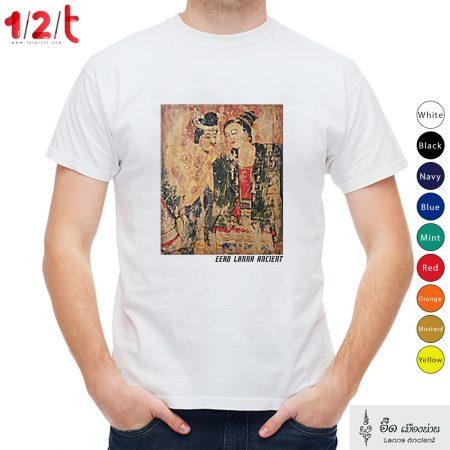 เสื้อยืดพิมพ์ลาย-ปู่ม่านญ่าม่าน-อี๊ดเมืองน่าน