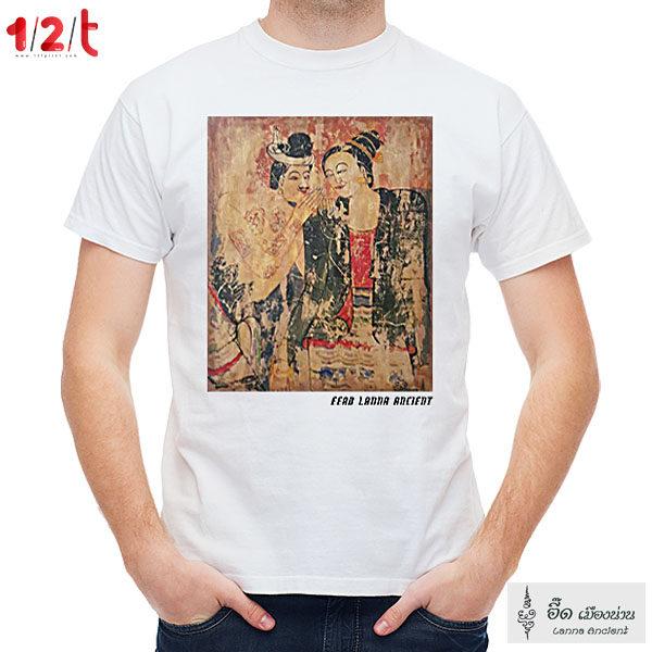 เสื้อยืด-พิมพ์ลาย-ปู่ม่านญ่าม่าน(กระซิบรัก)-อี๊ดเมืองน่าน