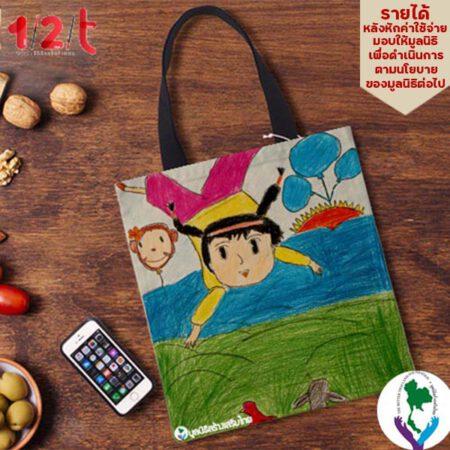 กระเป๋าผ้า-กระโจนลงน้ำ-มูลนิธิสร้างเสริมไทย