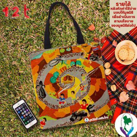 กระเป๋าผ้า-การละเล่นพื้นบ้าน-มูลนิธิสร้างเสริมไทย