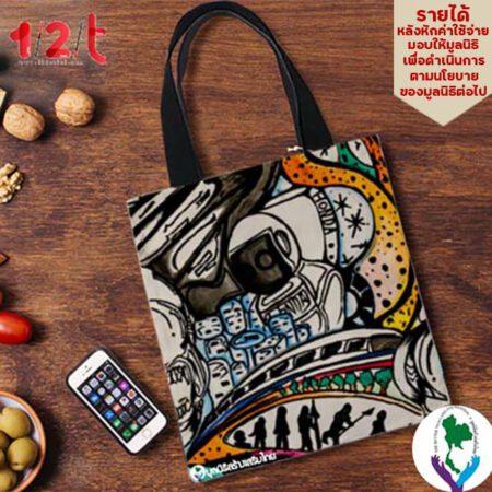 กระเป๋าผ้า-ความทันสมัยในเมืองกรุง-มูลนิธิสร้างเสริมไทย