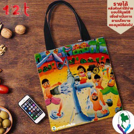 กระเป๋าผ้า-คันโยกร่วมใจ-มูลนิธิสร้างเสริมไทย