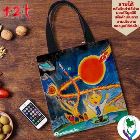 กระเป๋าผ้า-จรวดสะท้านอวกาศ-มูลนิธิสร้างเสริมไทย