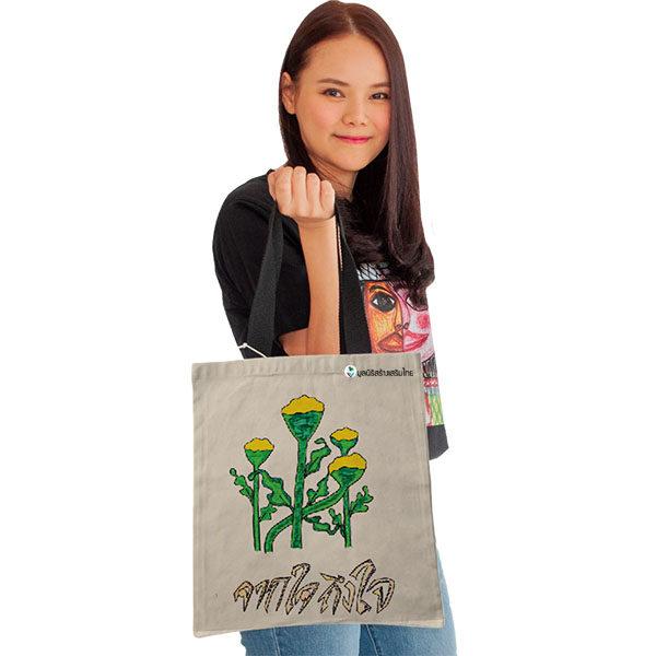 กระเป๋าผ้า-จากใจถึงใจ-มูลนิธิสร้างเสริมไทย-12t