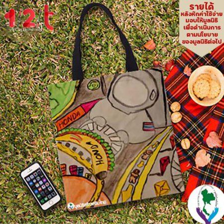 กระเป๋าผ้า-นักซิ่งในอวกาศ-มูลนิธิสร้างเสริมไทย