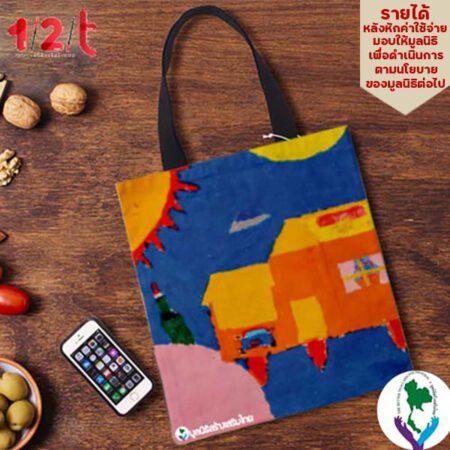 กระเป๋าผ้า-บ้านติดจรวด-มูลนิธิสร้างเสริมไทย