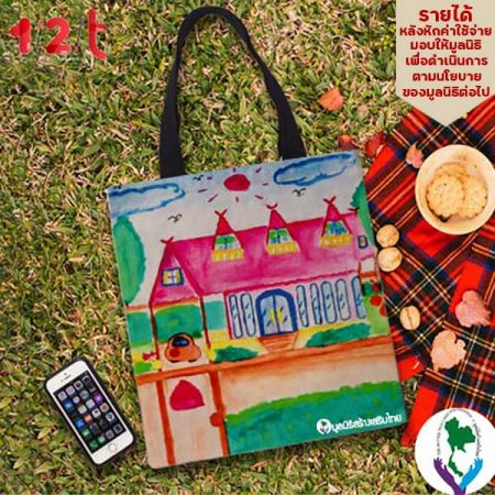 กระเป๋าผ้า-บ้านนี้มีรัก-มูลนิธิสร้างเสริมไทย