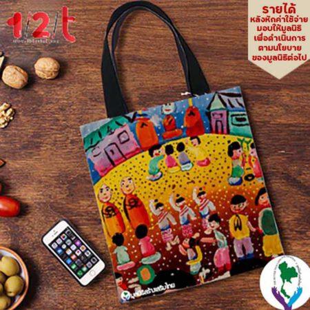กระเป๋าผ้า-หนูรักเมืองไทย-มูลนิธิสร้างเสริมไทย