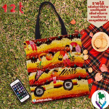 กระเป๋าผ้า-เกษตรกรรมยั่งยืน-มูลนิธิสร้างเสริมไทย