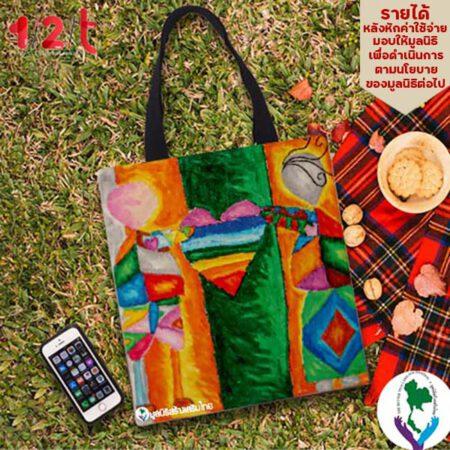 กระเป๋าผ้า-เติมเต็ม-มูลนิธิสร้างเสริมไทย