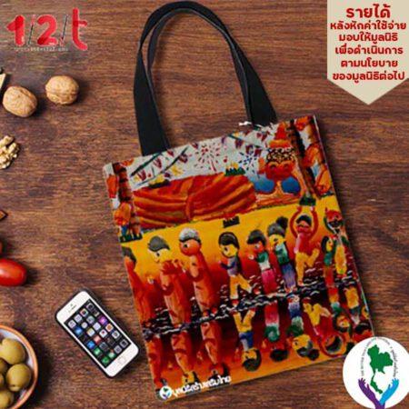 กระเป๋าผ้า-เวียนเทียนหรรษา-มูลนิธิสร้างเสริมไทย