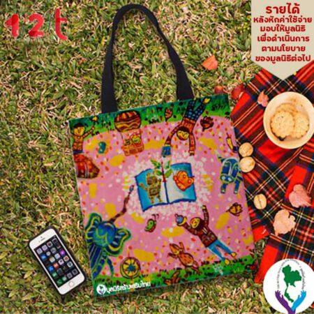 กระเป๋าผ้า-โลกแห่งการเรียนรู้-มูลนิธิสร้างเสริมไทย