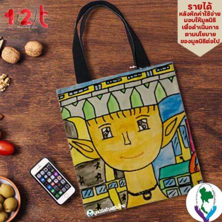 กระเป๋าผ้า-โลกแห่งอวตาร-มูลนิธิสร้างเสริมไทย