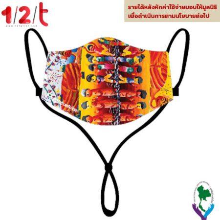 หน้ากากผ้าเวียนเทียนหรรษา-มูลนิธิสร้างเสริมไทย-n