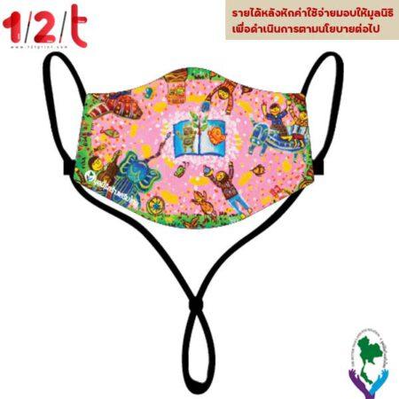 หน้ากากผ้าโลกแห่งการเรียนรู้-มูลนิธิสร้างเสริมไทย-n