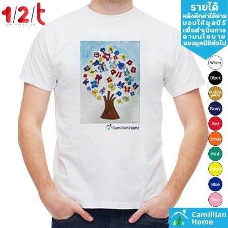 เสื้อยืดพิมพ์ลาย-ต้นไม้ของผีเสื้อ-บ้านคามิลเลียน