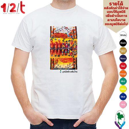 เสื้อยืดพิมพ์ลาย เวียนเทียนหรรษา มูลนิธิสร้างเสริมไทย รวมสี