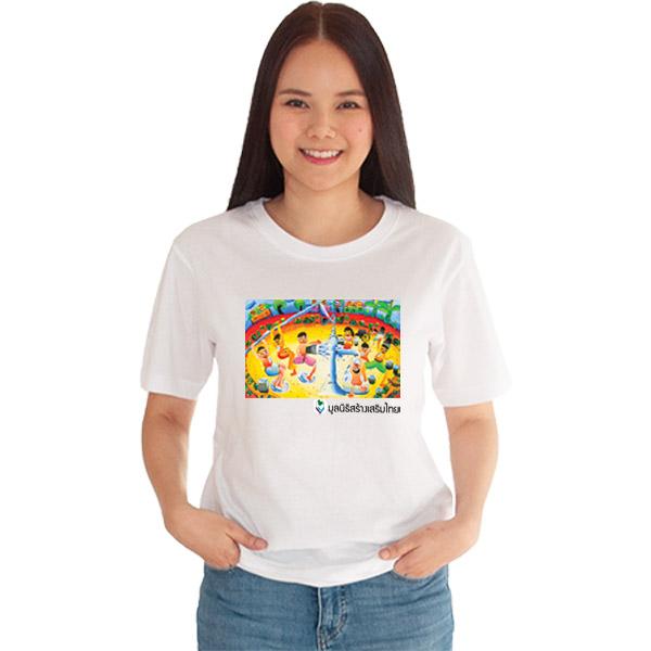 เสื้อยืดสีขาว-คันโยกร่วมใจ-มูลนิธิสร้างเสริมไทย-12t