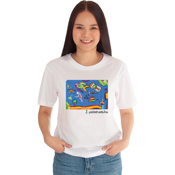 เสื้อยืดสีขาว-ชีวิตในอวกาศ-มูลนิธิสร้างเสริมไทย-12t