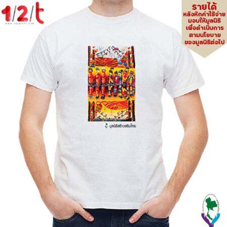 เสื้อยืดสีขาว-เวียนเทียนหรรษา-มูลนิธิสร้างเสริมไทย