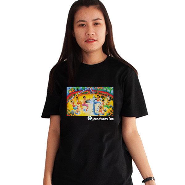 เสื้อยืดสีดำ-คันโยกร่วมใจ-มูลนิธิสร้างเสริมไทย-12t