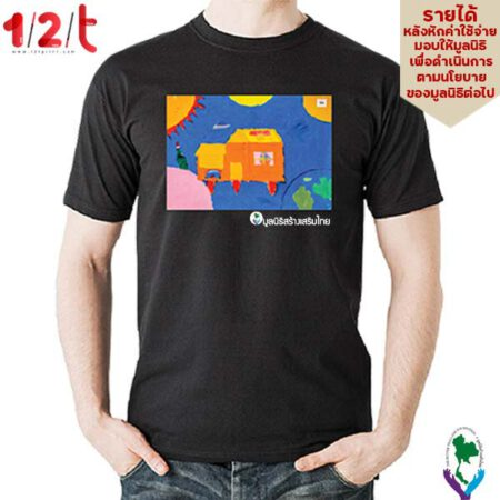 เสื้อยืดสีดำ-บ้านติดจรวด-มูลนิธิสร้างเสริมไทย