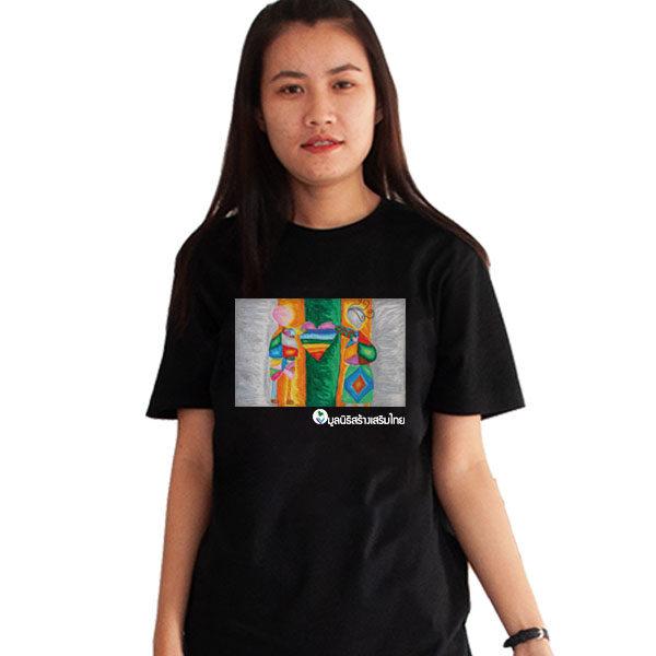เสื้อยืดสีดำ-เติมเต็ม-มูลนิธิสร้างเสริมไทย-12t