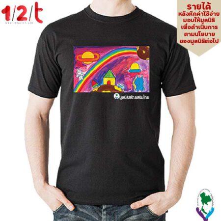 เสื้อยืดสีดำ-โลกแห่งรุ้ง-มูลนิธิสร้างเสริมไทย
