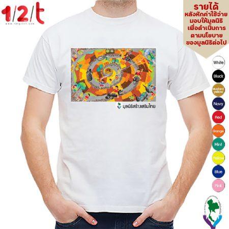 เสื้อยืด การละเล่นพื้นบ้าน มูลนิธิสร้างเสริมไทย รวม