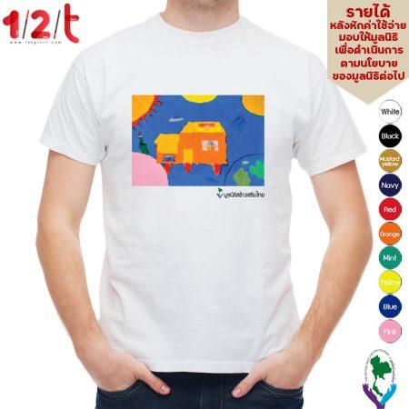 เสื้อยืด บ้านติดจรวด มูลนิธิสร้างเสริมไทย รวมสี