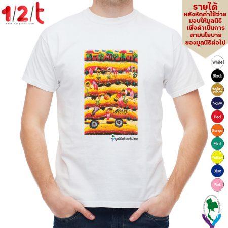 เสื้อยืด เกษตรกรรมยั่งยืน มูลนิธิสร้างเสริมไทย รวม
