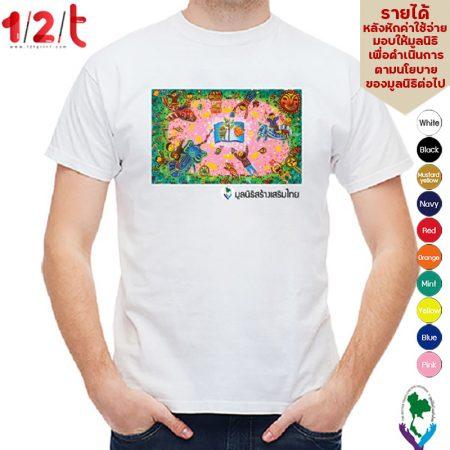 เสื้อยืด โลกแห่งการเรียนรู้-มูลนิธิสร้างเสริมไทย รวม