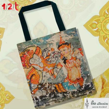 กระเป๋าผ้า-ความรักของสองเรา-อี๊ดเมืองน่าน