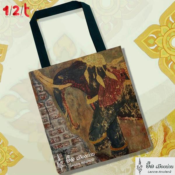 กระเป๋าผ้า-ความล้ำค่าของช้างไทย-อี๊ดเมืองน่าน