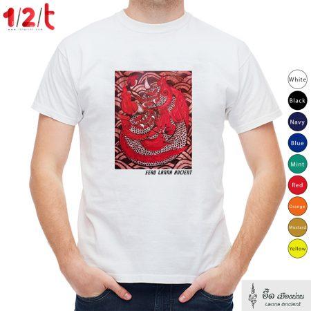 เสื้อยืดพิมพ์ลาย-มัจฉานิรันดร์-อี๊ดเมืองน่าน