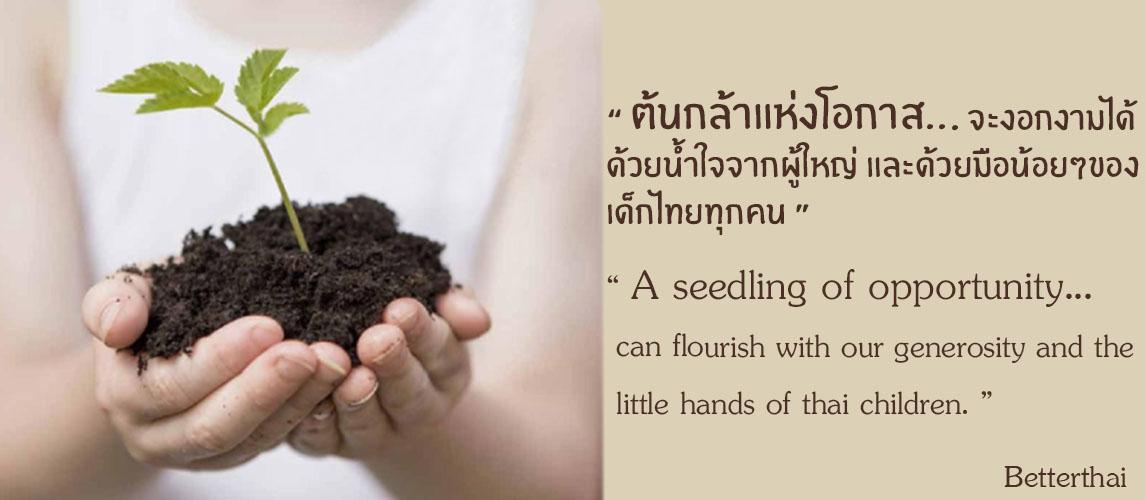 มูลนิธิสร้างเสริมไทย